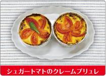 シュガートマトのクレームブリュレ