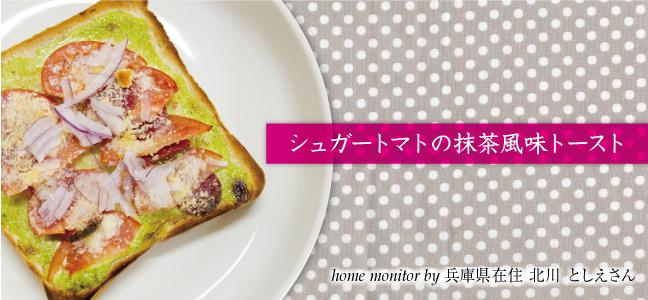 シュガートマトの抹茶風味トースト