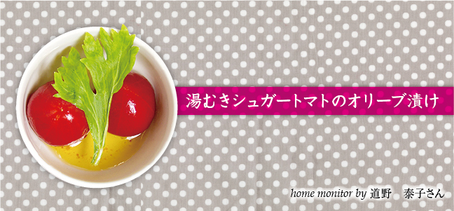 湯むきシュガートマトのオリーブ漬け