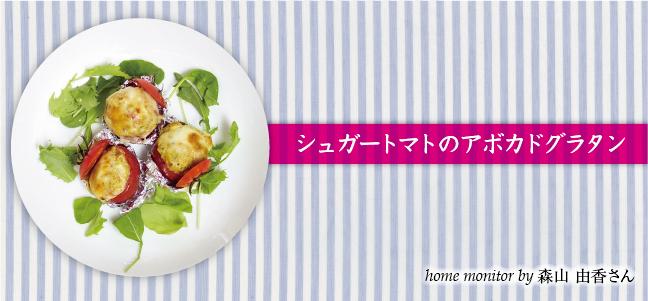 シュガートマトのアボカドグラタン