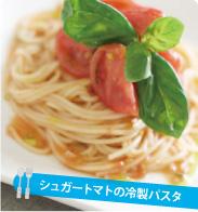 シュガートマトの冷製パスタ
