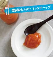 自家製大人のトマトケチャップ