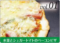 水菜とシュガートマトのベーコンピザ