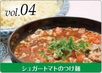 シュガートマトのつけ麺