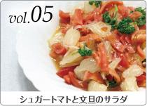 シュガートマトと文旦のサラダ