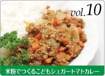 米粉でつくるこどもシュガートマトカレー