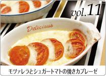 モツァレラとシュガートマトの焼きカプレーゼ