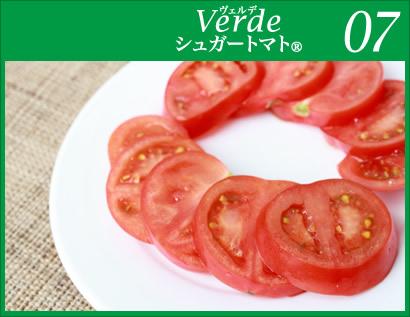 糖度07度 高糖度フルーツトマト ヴェルデ