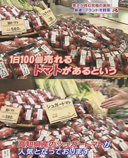 1日100個売れるシュガートマト