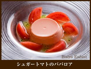 シュガートマトのババロア